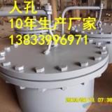 带芯人孔DN500 化工厂人孔  不锈钢带颈平焊法兰人孔HG21515