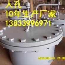 人孔 油罐人孔DN500PN0.6 带芯人孔价格 河北乾胜牌碳钢人孔生产厂家批发