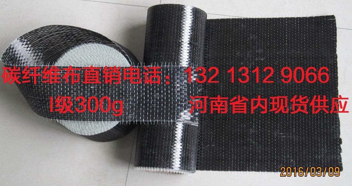 郑州II级碳纤维布、郑州II级碳纤维布批发、郑州II级碳纤维布直销