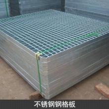 供应不锈钢钢格板不锈钢格栅板 防腐耐潮齿形防滑钢格板批发