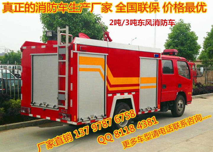 供应DFA1070DJ35D6消防车东风水罐车东风3吨消防车