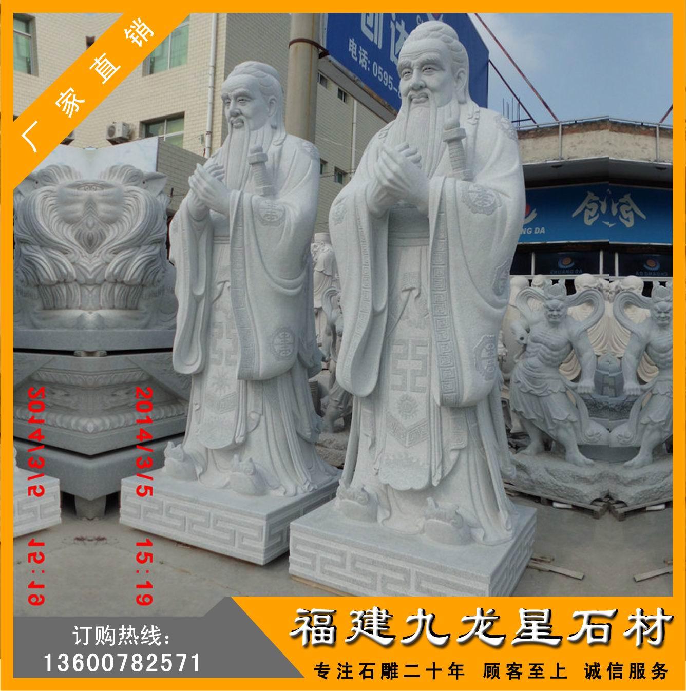 供应石雕孔子像 汉白玉石雕孔子站像 石头孔子像生产批发