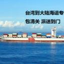 台湾到大陆海运报价台湾海运到大陆图片