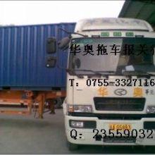 供应用于运输的中山小榄港集装箱拖车,小榄拖车行