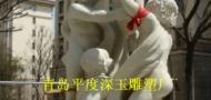 青岛市平度琛玉工艺雕塑厂
