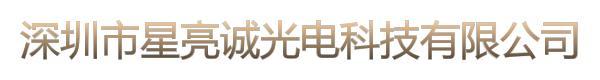 深圳市星亮诚光电科技有限公司