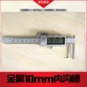 供应金属10-50mm内沟凹槽卡尺\异型卡尺定做\卡尺生产厂家  金属10-50mm内沟槽