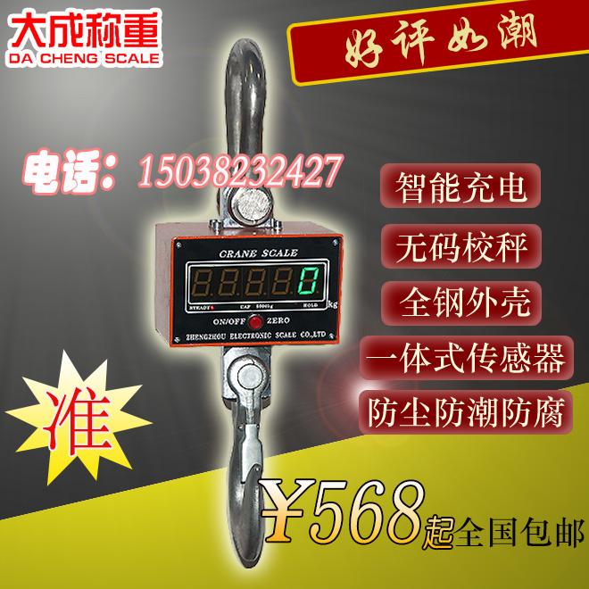 供应用于钢材市场的3吨电子吊秤 最新3吨电子吊秤