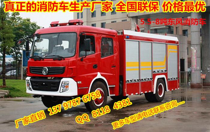 供应东风消防车生产厂家5吨东风消防车