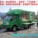 邯郸售货车厂家图片