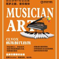 供应广州成乐时代音乐琴行,乐器专业培训,乐器销售琴行