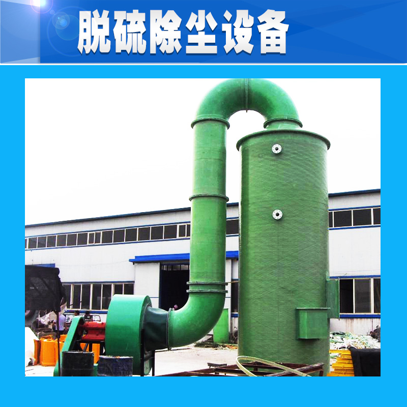 华强科技供应脱硫除尘净化设备、废气处理环卫设备、脱硫除尘净化塔|酸雾净化器