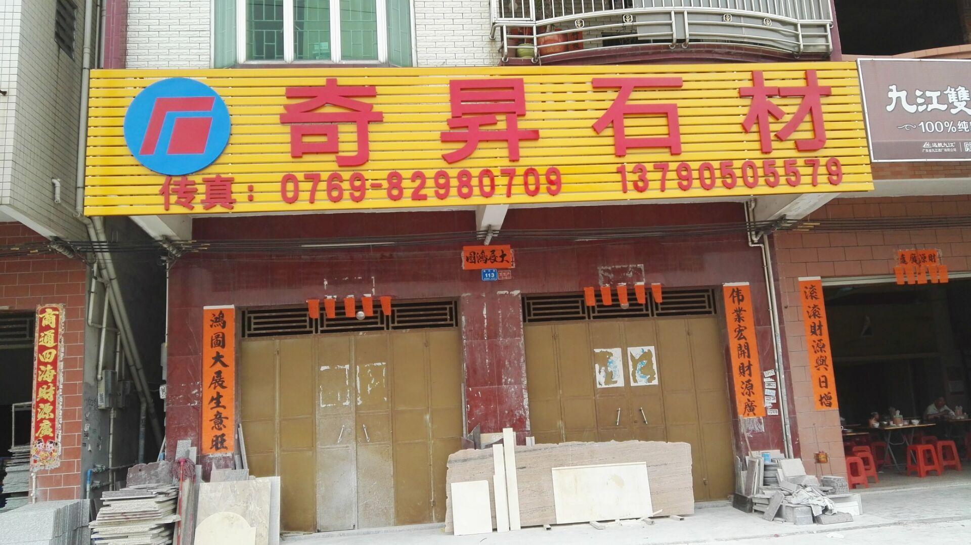 供应用于的东莞广告招牌制作、大型喷绘、亮化工程、发光招牌、广告招牌