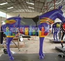 供应用于的中山玻璃钢彩绘马生产厂家,中山玻璃钢报价厂家,中山玻璃钢设计厂家批发