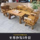 供应至尊沙发5件套 美式沙发 实木沙发 真皮沙发 布艺沙发 欧式沙发