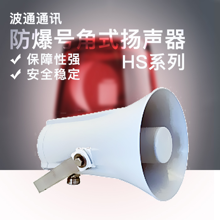 供应防爆号角式扬声器HS系列图片