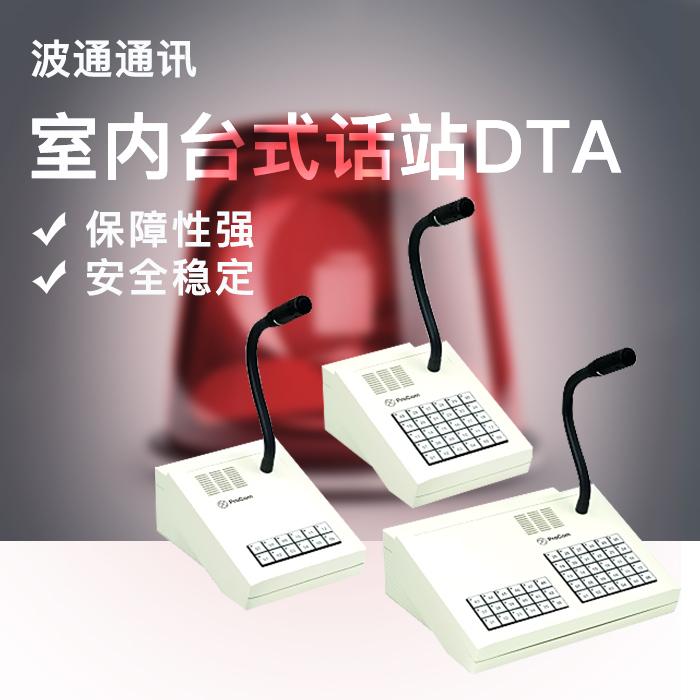 供应室内台式话站DTA 台式话站器材 多功能电话机 室内台式话站报价