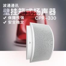 供应壁挂箱式扬声器 硅胶扬声器 防爆扬声器 小型扬声器 高频扬声器批发