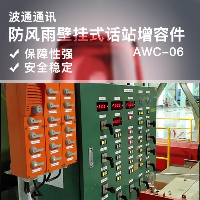供应防风雨壁挂式话站增容件图片