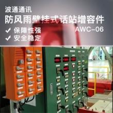 供应防风雨壁挂式话站增容件 防风雨壁挂式话站增容件设备价格图片
