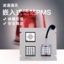 嵌入式话站PMS图片