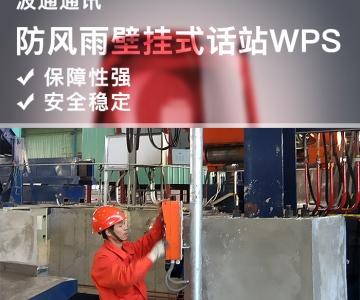 供应防风雨壁挂式话站WPS 壁挂式话站现货 壁挂式话站厂家图片