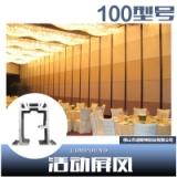 迪斯顿铝业供应100型活动屏风、办公屏风|移动隔墙、铝合金屏风|佛山活动屏风定制