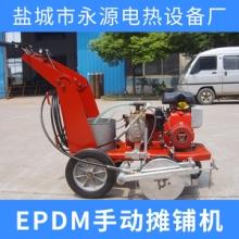 供应EPDM手动摊铺机厂家  混合料摊铺  激光扫描混凝土 手扶式激光整机械液压 地坪处理批发
