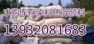 河北晓桐化工染料回收公司