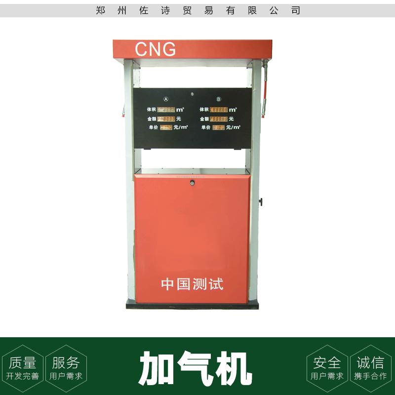 供应加气机 液化气加气机 双枪加气机 轮胎加气机 车用加气机