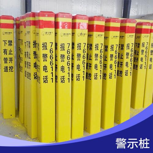 供应警示桩 塑钢电缆警示桩 不锈钢警示柱 电缆警示桩 交通警示柱