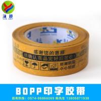 BOPP印字胶带