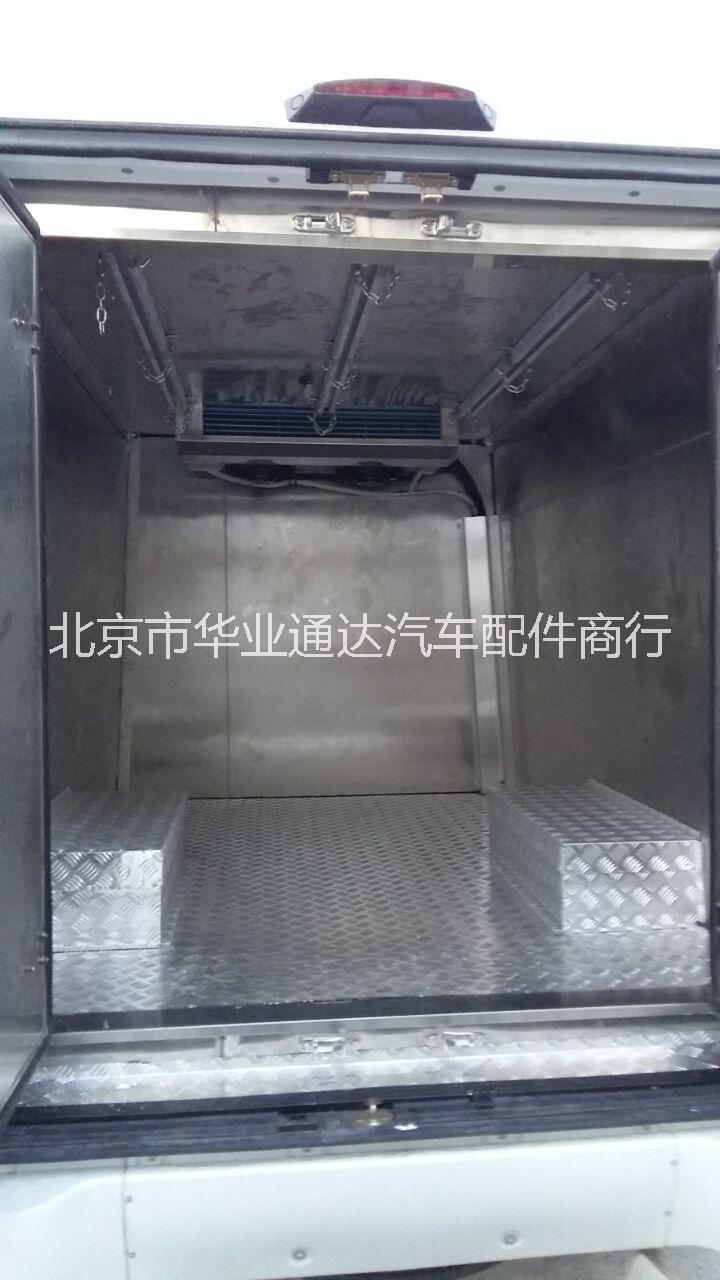 供应依维柯改装冷藏车/依维柯冷藏车