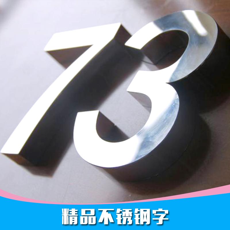 云南不锈钢字制作 云南精品不锈钢字体厂家 云南不锈钢字设计价格