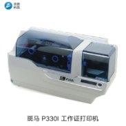 斑马 p330i打印机图片