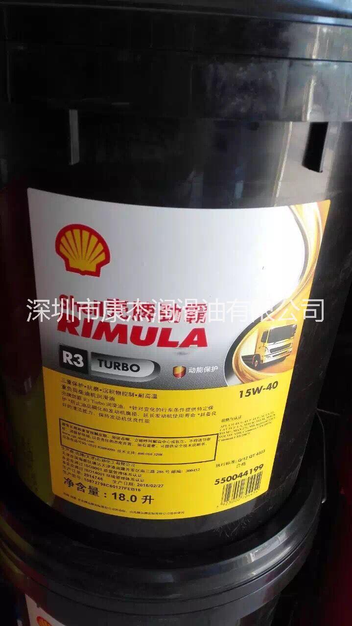 供应壳牌劲霸r3柴机油 车用润滑油