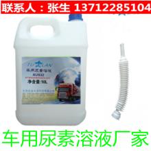 供应用于车用尿素溶液|国四国五|尾气处理液的广东车用尿素溶液生产厂家