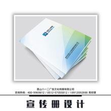 昆山八一二广告文化传媒供应宣传册设计、宣传画册制作|产品画册设计、广告设计批发