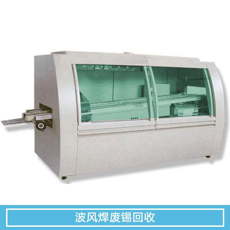 波风焊废锡回收样板|波风焊废锡回收视频图|波图片教书图片