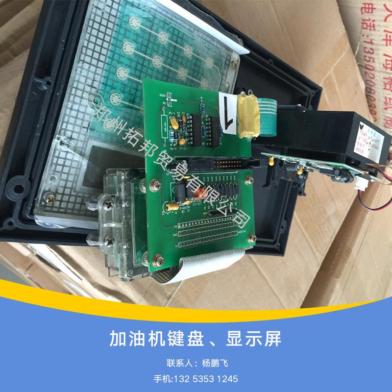 供应厂家直销防水面板加油机键盘数码不锈钢加油机专用键盘标准加油机键盘