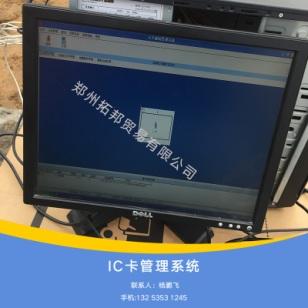 加油站IC卡管理系统图片