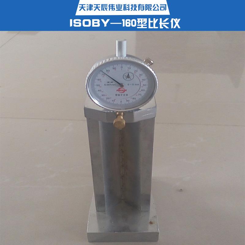供应ISOBY—160型比长仪 水泥比长仪 混凝土压力泌水仪 比长仪报价