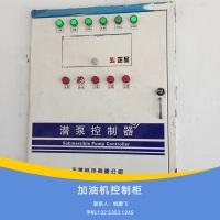 加油机控制柜