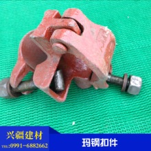 供应玛钢扣件供应商 建筑扣件 扣件螺丝 冲压扣件 对接扣件