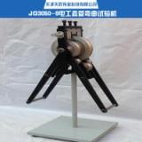 供应电工套管弯曲试验机 电源线弯曲试验机 万能试验机 钢筋弯曲试验机