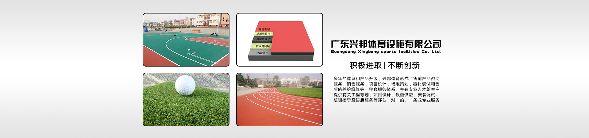 广东兴邦体育设施有限公司