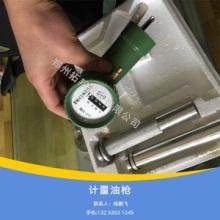 供应加油站设备自封计量加油枪标准机械计量枪高精度计量油枪图片