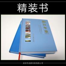 供应精装书 彩页印刷 画册印刷 精装书印刷 平版印刷 纸类印刷批发