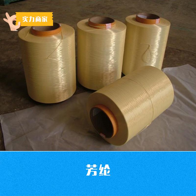 供应芳纶产品 碳纤维批发 化学纤维供应商 芳纶纤维厂家报价