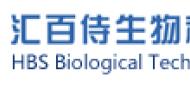 湖南汇百侍生物科技有限公司